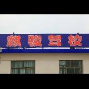 白银市平川区麒骏驾校