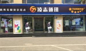 凌志通讯手机专卖店