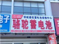 邹城市骆驼汽车电瓶批发零售—睿航汽配