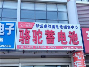 邹城市骆驼汽车电瓶批发零售―睿航汽配