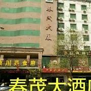 春茂商务酒店