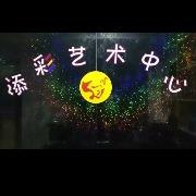 平川添彩艺术教育