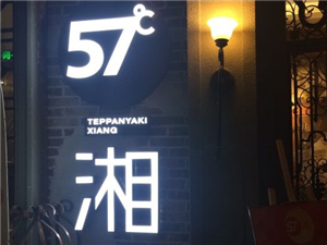 57度湘(國貿360廣場店)
