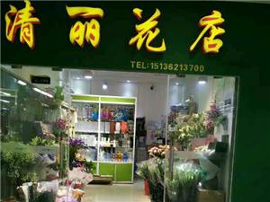 清麗花店(鄭汴路店)