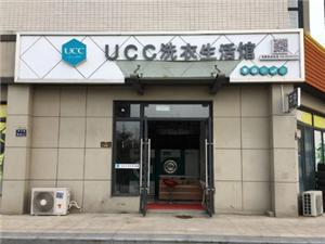 UCC洗衣生活館(正商花語里店)