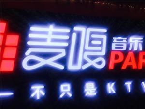 麥嘎量販式KTV(天倫路店)