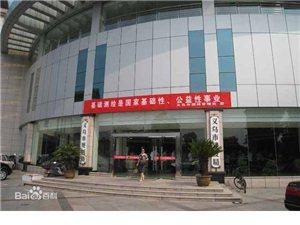 义乌365便民服务中心