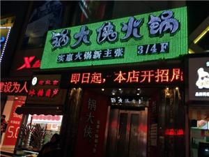 鍋大俠火鍋(德化步行街店)