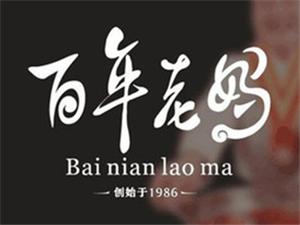 百年老媽火鍋(玉鳳路店)
