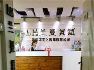 兰曼舞蹈-瑜伽馆(国贸总店)