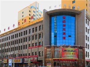 世紀華天賓館