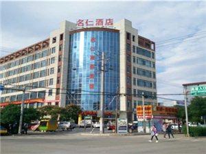 名仁商務酒店