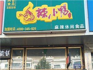 �F力辣小��建�O街加盟店
