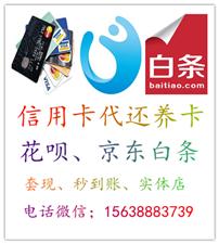 郑州代还信用卡丨2019信用卡代还专家