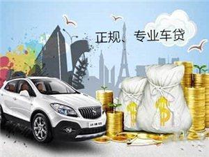 鄭州押車貸款13017688877