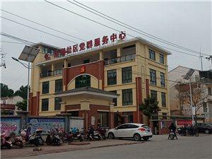 蕭縣龍城鎮岱湖社區形象圖