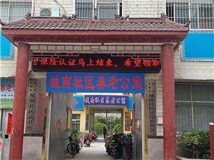 蕭縣龍城鎮城南社區形象圖