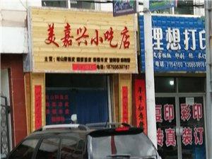 美嘉�d小吃店