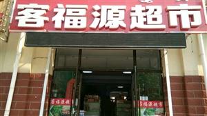 科尔沁右翼前旗客福源超市