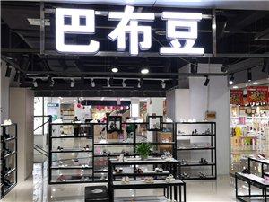 彭水巴布豆童鞋专卖店