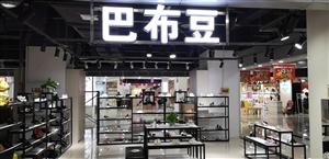 彭水巴布豆童鞋专卖店形象图