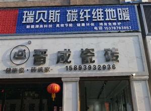 瑞贝斯碳纤维地暖正阳旗舰店