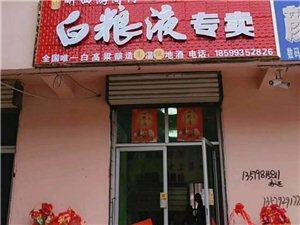 霍城县白粮液专卖酒