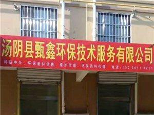 汤阴县甄鑫环保技术服务有限公司