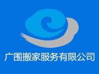 来凤专业搬家公司-广围搬家有限公司形象图
