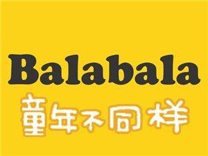 Balabala汨罗旗舰店