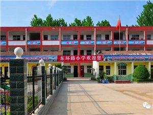 杞县东环路小学
