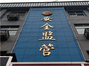 萧县安全生产监督管理局形象图