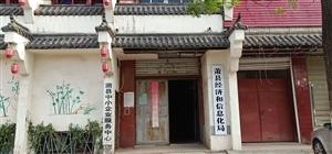 萧县经济和信息化局