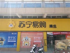 杞县万商城苏宁易购精选店形象图