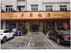 美高梅网站乡厨饭店
