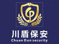 �水川盾保安公司
