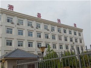 萧县扶贫开发局