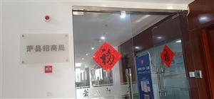 萧县招商局