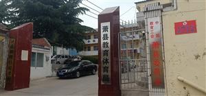 萧县教育体育局
