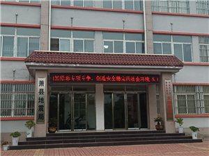 萧县地震局