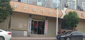 萧县信访局