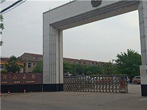 萧县公安局