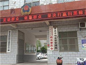萧县市场监督管理局
