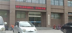 萧县房屋征收办公室形象图