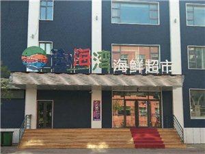 桦南渤海湾海鲜餐厅形象图