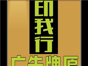 印我行廣告牌匾雙陽店