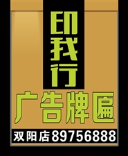 印我行广告牌匾双阳店