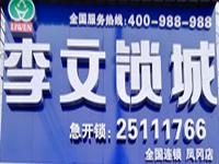 凤冈李文锁城