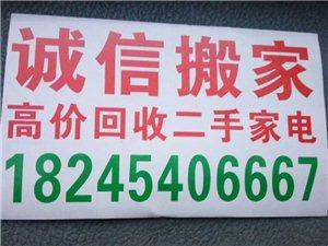 桦南县诚信搬家公司形象图
