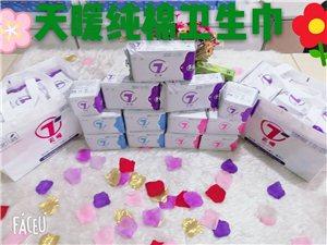 哈尔滨天暖日化有限公司-天暖卫生巾